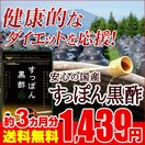 クーポンで399円 サプリ サプリメント 黒酢...