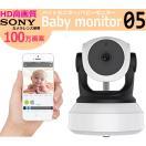 Baby05 100万画素 ペットモニター 無線 ベビーモニター ワイヤレス 防犯対策 室内カメラ