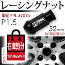 アルミ ホイール ナット P1.5 / 52mm ブラ...