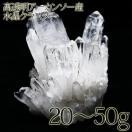 《1コインセール♪》《圧巻の透明度》パワーストーン 天然石 パワーストーン 水晶クラスター アーカンソー産 置物 原石 インテリア オブジェ[A1-5]《rv》