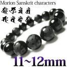 パワーストーン 天然石 モリオン 黒水晶 梵字 ブレスレット メンズ  11mm 12mm[A2-24]《rv》
