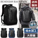 ビジネスリュック メンズ  バッグ トラベル 出張 アウトドア 通勤通学 大容量 軽量 送料無料