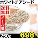 ホワイトチアシード  250g  送料無料 メール便(代金引換不可) ダイエット 健康 美容