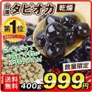 タピオカ 乾燥(400g)台湾産 ブラックタピオカ 生タピオカ タピオカパール 茹でる デザート ドリンク スイーツ メール便 数量限定 ポイント消化 国華園