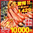 かに カニ 蟹  大特価 生ずわいがに 脚100%ポーション 3.5kg(500g×7袋) 1組 ...