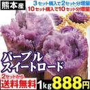 さつまいも 熊本産 パープルスイートロード 1kg【2セット以上で送料無料&おまけ付】 紅芋 紫芋 さつまいも