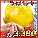 さつまいも 熊本産 ご家庭用 シルクスイート 1kg【2セット以上で送料無料&おまけ付】 蜜芋 しっとり さつまいも