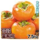 柿 かき 和歌山産 富有柿(7.5kg)ご家庭用...