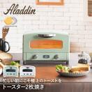 ◎ アラジン 遠赤グラファイト トースター|内祝い グラファイトトースター aladdin 一人暮らし 調理器具 調理家電 コンパクト レトロ オーブントースター