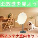 室内用 BSアンテナセット BC45A 在庫あり即納