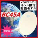 BSアンテナ DXアンテナ BS・110°CS BC45A...
