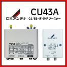 DXアンテナ UHF・BS/CS-IFブースター GCU43...