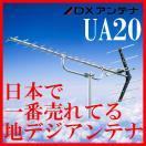 地デジ UHFアンテナ DXアンテナ 20素子 UA2...