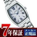 SEIKO LUKIA セイコー ルキア 電波 ソーラー 電波時計 腕時計 レディース 綾瀬はるかイメージキャラクター ホワイトダイアル SSQW031