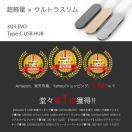 3Q-LEVO Type-C USBハブ ウルトラスリム(超...