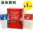 ハイポニカ 液体肥料 A剤+B剤 各1Lセット