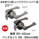 ドアノブ レバーハンドル 兼用バリアフリーレバー錠 空錠 アルミレバー バックセット50 60mm 防犯 種類