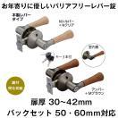 ドアノブ レバーハンドル 兼用バリアフリーレバー錠 鍵付間仕切錠 木製レバー バックセット50 60mm 防犯 種類
