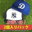 ご予約 MLB ダイアモンド エラ 59FIFTY キャップ 2パック 福袋 ニューエラ/New Era