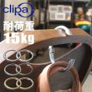 バッグハンガー クリッパ Clipa 公認正規販売店 フック カバン掛け メンズ 軽量 スリム つやあり つやなし
