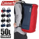 コールマン ボストンバッグ 3WAY 旅行 修学旅行 トラベル リュック 50L メンズ レディース Coleman TRAVEL 3WAY BOSTON MD