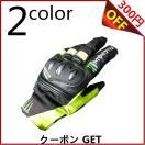 MONSTER ENERGY モンスターエナジー  硬質プロテクター  冬  メンズ バイクグローブ 手袋 激安 バイク用