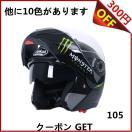 Monster Energy モンスターエナジー  ヘルメット フルフェイス システム  オフロード ジェット メンズ レディース シールド付き JIEKAI 激安  105