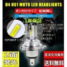 最新改良版バイク用 ledヘッドライトポンつ...