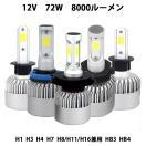 特売セールLEDヘッドライト/フォグランプ H1/H3/H4/HB3/HB4/H7/H8/H11/H16 12V専用 COBチップ搭載 35W 6500K 8000ルーメン2本 e-auto fun