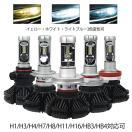 新年セールLEDヘッドライトH1/H3/H4/H7/H8/H10/H11/H16/HB3/HB4Philips ZESチップ 50W 3000K/6500K/8000K変色可能 12000ルーメン 2本セット