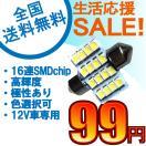特売セール LEDバルブ T10 31mm 16連SMDチップ高輝度LED ホワイト e-auto fun