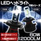 LEDヘッドライト H1 H3 H4 H7 H8/H11 HB3 HB4 HIR2 PSX26W 新車検対応 LUMILEDS製ZESチップ(第2世代) 60W 12000ルーメン 6500K DC12/24V 2本セット