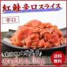 サーモン 訳あり 辛口 生スライス 1kg 鮭 ...