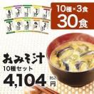 【世田谷自然食品公式】おみそ汁10種セット(10種類×3食)30食入り