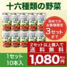 【初めてのお客様限定】【世田谷自然食品公...