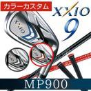ブラックカラーカスタム ダンロップ XXIO9 ゼクシオ ナイン メンズ アイアン 単品 MP 900 カーボンシャフト 新品 (メーカー保証有り)送料込 I