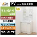 LIXIL リクシル INAX洗面化粧台 PVシリーズ 1面鏡 PVN-755S(5L)/VP1H+MPV-751Y(5L)  間口750  ホワイト シングルシャワー水栓