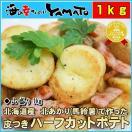 冷凍ポテト 1kg 北海道産馬鈴薯 皮付きハーフカット