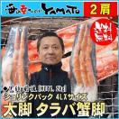 カニ タラバガニ かに 蟹 特大タラバ蟹脚 シュリンクパック 2肩(1.6kg前後(NET1....