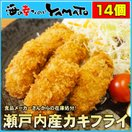 瀬戸内海産カキフライ 350グラム(14個) 冷...