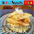 ふっくら鶏天 山盛り1kg レンジでチン それだけでこの美味しさ フリッター ささみ ササミ とり 鳥 天ぷら 天麩羅 肉