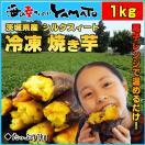 冷凍焼き芋 茨城県産シルクスイート 山盛り1kg 父の日 2018 ギフト スイーツ さつまいも サツマイモ