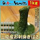 ギバサ200g ×5パック 秋田県産 味噌汁 サラダに ぎばさ 海藻