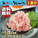 380円OFFクーポン発行中 ゴロゴロネギトロ3...