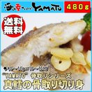 真鱈の骨取り切り身 40-50gの切身が10-12枚入 骨なし たら タラ 真ダラ まだら 真だら
