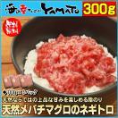 天然メバチマグロのネギトロ 100g×3パック 300gセット 鮪 まぐろ 海鮮 寿司 敬老...