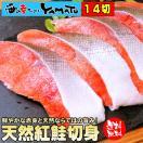 天然紅鮭切身 70g前後×14切 980g  サケ さ...