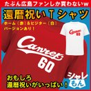 還暦Tシャツ カープグッズ 還暦祝い 男性 女性 プレゼント 贈り物 広島 ユニフォーム 風/A5A/