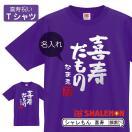 喜寿 祝い Tシャツ 名入れ プレゼント 父 母 77歳(喜寿だもの)喜寿のお祝い  紫 ちゃんちゃんこ  誕生日/A12E/(DMT) シャレもん