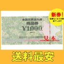 【美品】 金券 全国百貨店1000円券 【営...